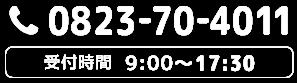 0823-70-4011(受付時間 9:00?17:30)